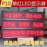 p10单色LED电子显示屏幕广告户外走字防水门头招牌滚动全彩成品