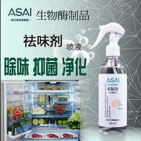 ASAI生物酶冰箱除味剂去除霉腐变馊怪异味杀菌消毒清洁橱柜微波炉