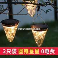 太阳能户外LED家用装饰灯别墅庭院灯室外花园挂树景观星星灯