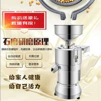 精品豪华100型不锈钢磨浆机家用豆腐机豆花机浆渣分离商用豆浆机