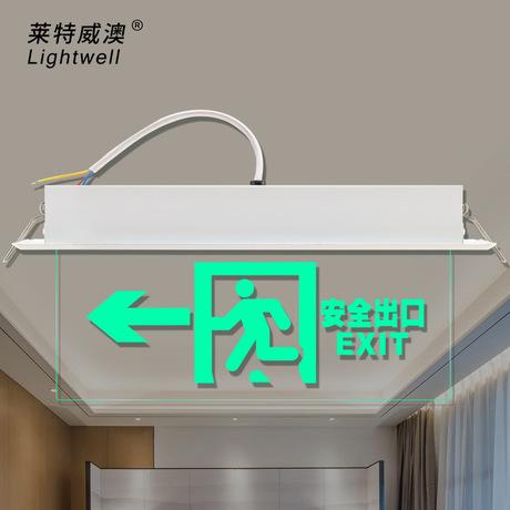 嵌顶式指示灯牌出口通道钢化玻璃吊牌暗装疏散标志灯