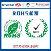 LED灯ROHS2.0认证办理灯具出口欧盟检测时尚台灯REACH检测报告