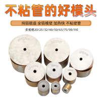 热熔器加厚模头PPR管热熔器金漆模头热熔器烫头塑焊机模具水电工