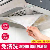 【免清洗】厨房油烟机过滤网过滤棉膜吸油贴纸防油污排烟罩耐高温