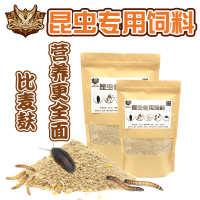 杜比亚饲料蟋蟀白蛐蛐饲料大麦虫面包虫高蛋白干饲料黄粉虫干饲料