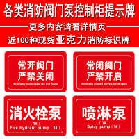消防阀门常开常闭标识牌消火栓泵喷淋泵控制柜水泵房亚克力提示牌