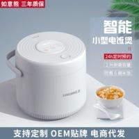 多功能2L电饭煲便携式智能电饭锅家用迷你小型厨房蒸煮锅一件代发