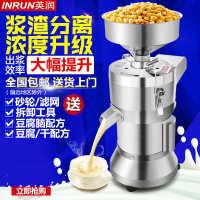 豆浆机商用早餐店用全自动豆腐脑机渣浆分离小型磨浆机家用打浆机