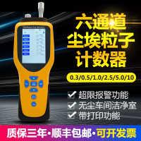 尘埃粒子计数器手持式PGM300无尘车间洁净室粉尘浓度颗粒物检测仪