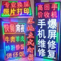 LED电子灯箱手机维修广告定做门头悬挂落地闪光广告牌挂墙式招牌