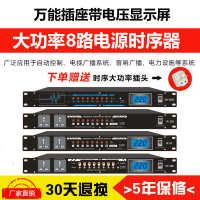 SR大功率8路10路电源时序器/控制器/顺序器/管理器8路带显示