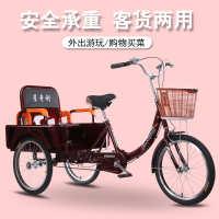 老年脚蹬人力三轮车脚踏车三轮车小巧轻便代步自行车拉货
