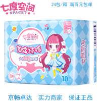 七度空间少女系列10片纯棉表层夜用卫生巾275mmQSC6210满百包邮