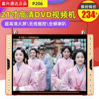 P206多功能DVD老人视频看戏机高清光盘机放碟机支持卫星锅机顶盒