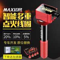 MAX10点火增强器神棍高性能点火线圈高压包汽车动力提升改装升级
