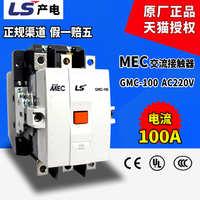 原装正品LG旗下LS产电MEC交流接触器GMC-100100A110V-220V