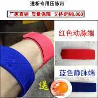 蓝天肾友血液透析4厘米宽专用止血带自粘绷带压脉带血透弹性绑带