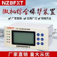 配电箱微机综保环网柜微机综合保护装置线路保护电动机保护