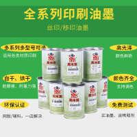 马来宾油墨丝网印刷丝印水性油墨塑胶ABS玻璃产品丝印器材批发