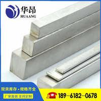 现货供应不锈钢方棒方条304L不锈钢拉丝方钢冷拉光亮不锈钢方钢
