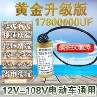 电动车电容增程稳压提速神器48v专用通用爬坡72v大容量磁感充电器