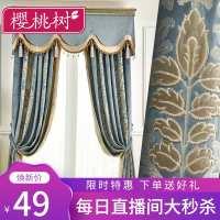 法式绒布窗帘卧室客厅落地窗简约优雅遮光绣花窗帘布成品布料窗帘