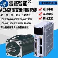 雷赛交流高压伺服电机套装100W200W400W600W750W1000W高转数