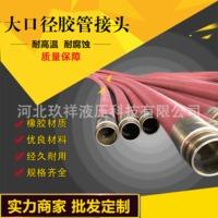 厂家生产扣压式胶管接头批发工业用液压接头大口径胶管接头