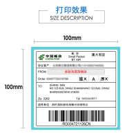 三防E邮宝热敏纸100*100不干胶标签条码超市电子秤价格打印机贴纸