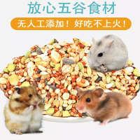 豪华仓鼠粮仓鼠用品食物饲料主粮自配五谷粮食主食金丝熊面包虫干