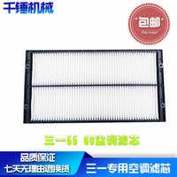 中国 AT/自动挡 空调滤清器挖掘机芯格