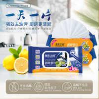 厨房湿巾纸去油去污一次性油烟机专用清洁湿巾家用实惠装80抽X4包