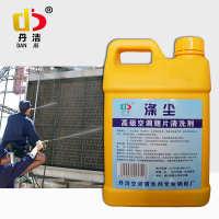 涤尘空调清洗剂外机清洗家用挂机外机翅片清洗剂去油污除垢剂