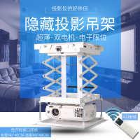 博睿奇投影仪吊架伸缩电动支架升降机1米/1.5/2m超薄遥控通用吸顶