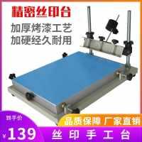 手动丝印台平面丝网印刷机SMT锡膏手印台跑台人工定位大中小号