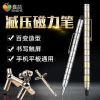 磁力笔磁悬浮百变磁铁笔抖音同款减压中性笔多功能磁性笔磁吸笔黑