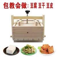 梧桐木制家用豆腐模具豆腐框子豆腐工具全套压豆腐盒子带压杆