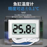 鱼缸温度计水族专用高精度电子数显测水温计冰箱空调冷柜养殖通用