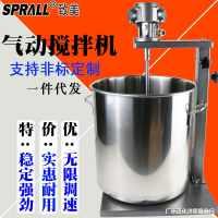 气动搅拌机器致美5加仑20L升降式防爆工业胶水油墨油漆涂料搅拌机