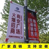 灯杆旗路灯灯杆道旗架子灯杆广告旗定做马路小区道旗架路边电杆