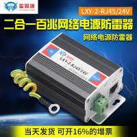 专业浪涌保护器网络监控视频电源二合一网络防雷器摄像机避雷器