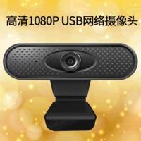 新款高清USB摄像机免安装内置麦克风立体声效网红直播网络摄像头