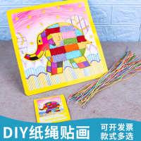创意手工DIY纸绳画幼儿彩色双股纸绳粘贴画儿童绳子制作材料包