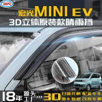 txr新能源20款宏光MINIEV碳纤纹亚克力汽车车窗雨眉改装款晴雨挡
