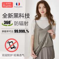 防辐射服孕妇装怀孕期电脑手机上班族女隐形内穿吊带肚兜夏装夏季