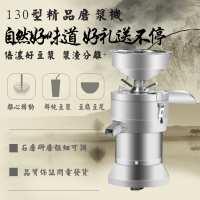 130型家用豆浆机商用磨浆机大容量现磨豆腐机渣浆分离免滤
