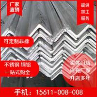 不锈钢角钢北京拉丝酸洗L型钢30x30x345mm201304316L310S