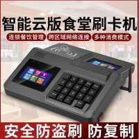 源头工厂,会员刷卡机带打印充值一体IC卡消费机快餐店收费系统售