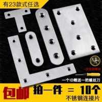 件柜体孔层板不锈钢五金木头木板角片不锈钢玻璃条带码扁货架连接