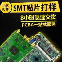 东莞smt贴片加工dip插件代工pcb抄板元器件配单后焊波峰焊